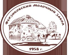 ООО «Ферзиковский молочный завод»